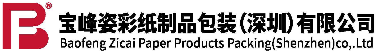 宝峰姿彩纸制品包装(深圳)有限公司